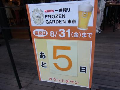 一番搾り フローズンガーデン (6)