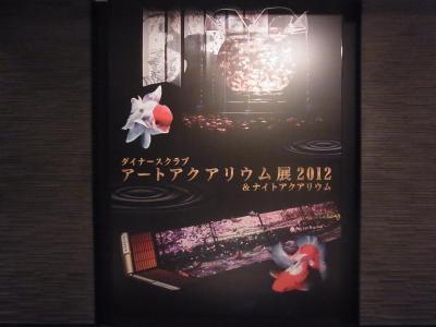 アートアクアリウム展 (10)