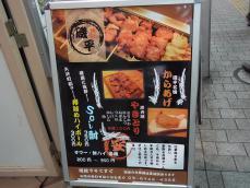 味の磯平 (3)