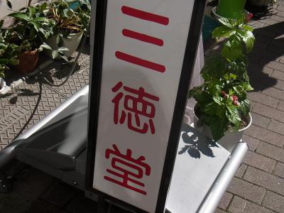 三徳堂 (2)