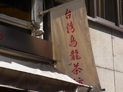 三徳堂 (29)