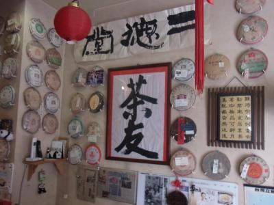 三徳堂 (12)