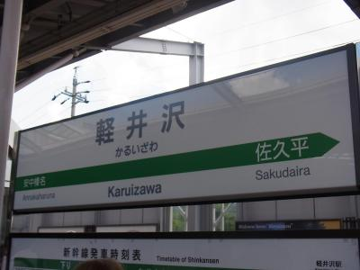 旧軽井沢 日帰り (4)