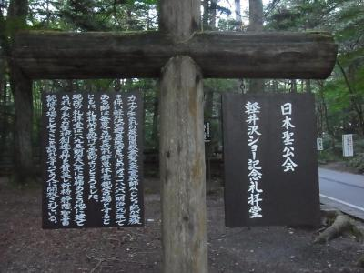 旧軽井沢 日帰り (119)