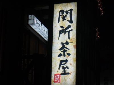 旧軽井沢 日帰り (135)