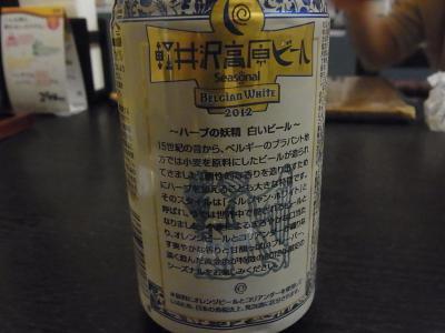 旧軽井沢 日帰り (156)