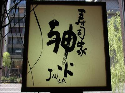神火 (5)