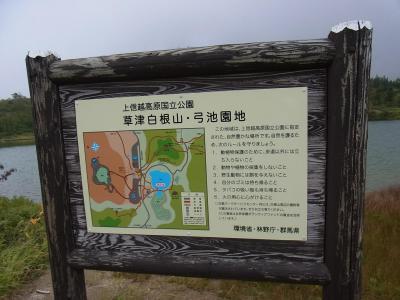 草津 (26)