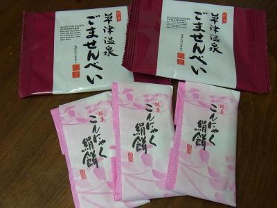 草津 (117)