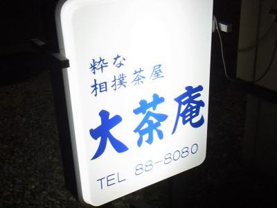 草津 (129)