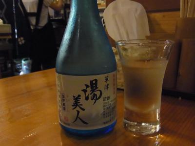 草津 (151)