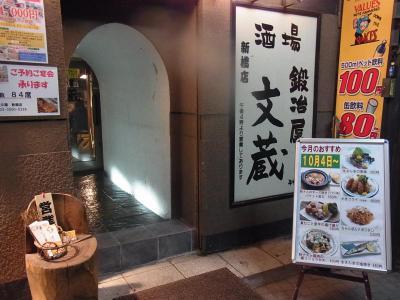 文蔵 (1)