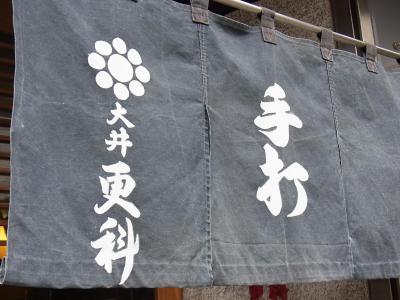 大井 更科 (7)