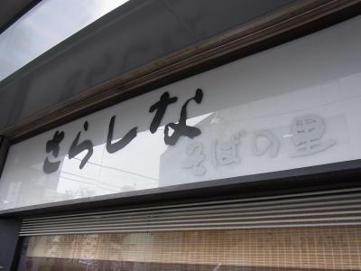 大井 更科 (6)