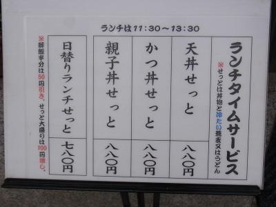 大井 更科 (5)