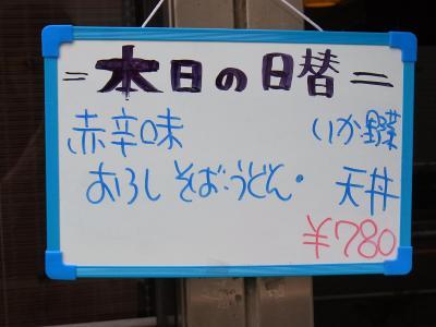 大井 更科 (3)
