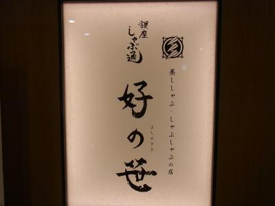 好の笹 (3)