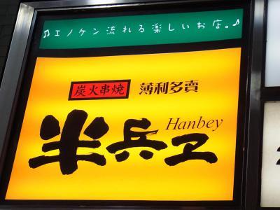 半兵ヱ (1)