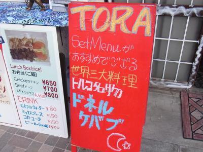 TORA (6)