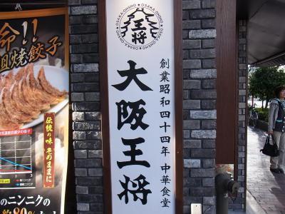 大阪王将 (68)