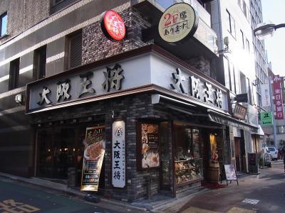 大阪王将 (71)