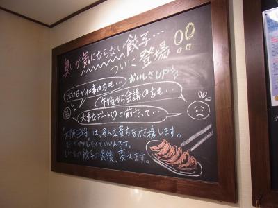 大阪王将 (4)