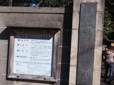 小石川後楽園 靖国神社 (2)