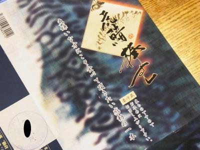虎鯖棒すし (9)