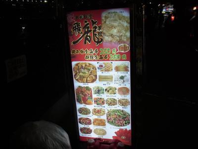 飛龍菜館 (1)
