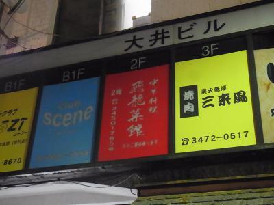 飛龍菜館 (3)