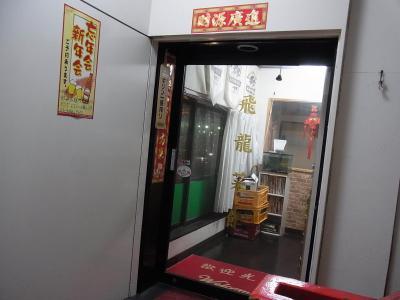 飛龍菜館 (6)