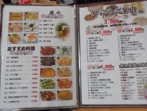 飛龍菜館 (19)