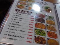 飛龍菜館 (20)