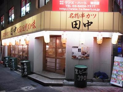 名物串カツ 田中 (1)