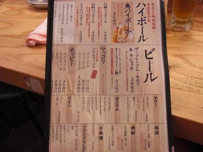 名物串カツ 田中 (10)