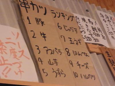 名物串カツ 田中 (20)