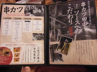 名物串カツ 田中 (11)