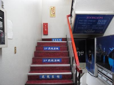 飛龍菜館 (5)