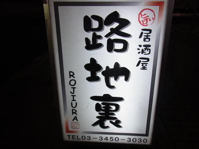 路地裏 (4)