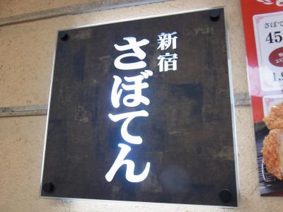さぼてん (4)