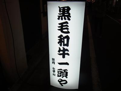 七甲山 (1)