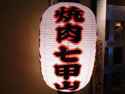 七甲山 (101)