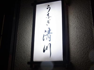 うなぎ 清川 (2)