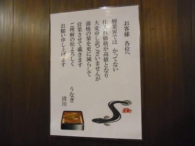 うなぎ 清川 (6)