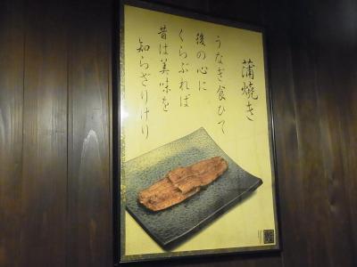 うなぎ 清川 (7)