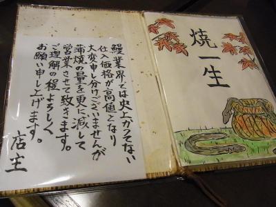 うなぎ 清川 (11)