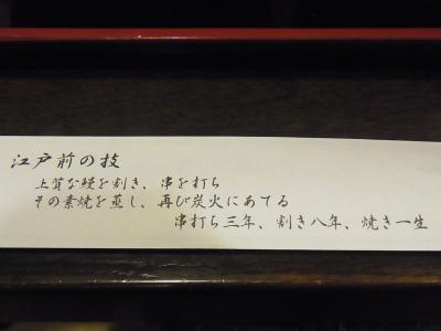 うなぎ 清川 (53)