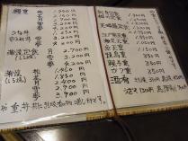 うなぎ 清川 (9)