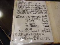 うなぎ 清川 (10)