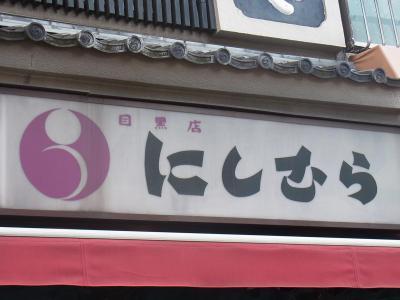 八つ目 にしむら (12)